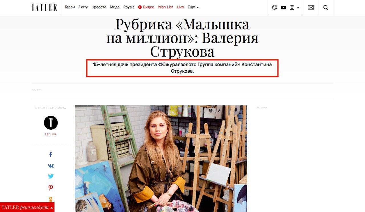 Валерия Струкова в журнате Tatler, рубрика Малышка на миллион
