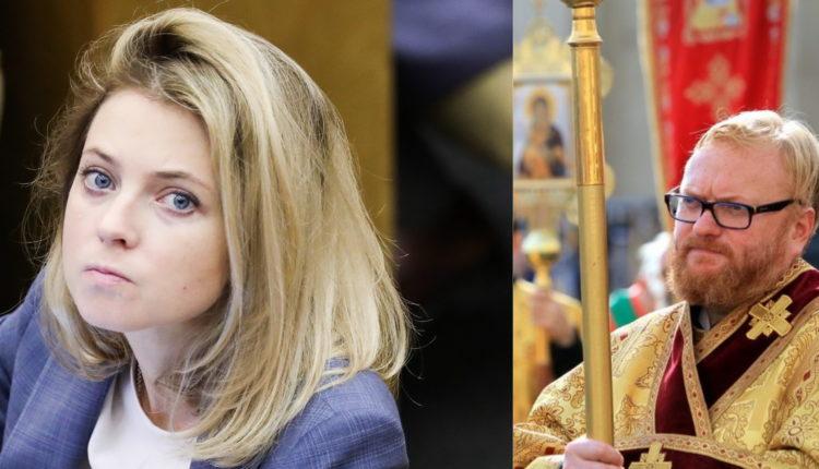 Поклонскую и Милонова не пустили в Госдуму за отказ сдавать анализ на COVID-19