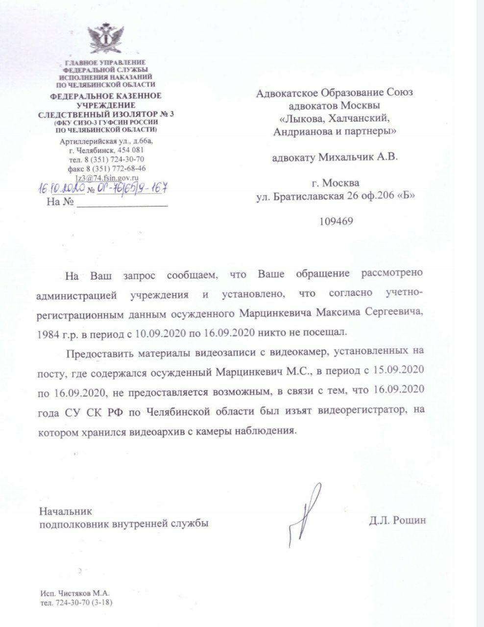Ответ Дениса Рощина по поводу убийства Тесака (Марцинкевича)
