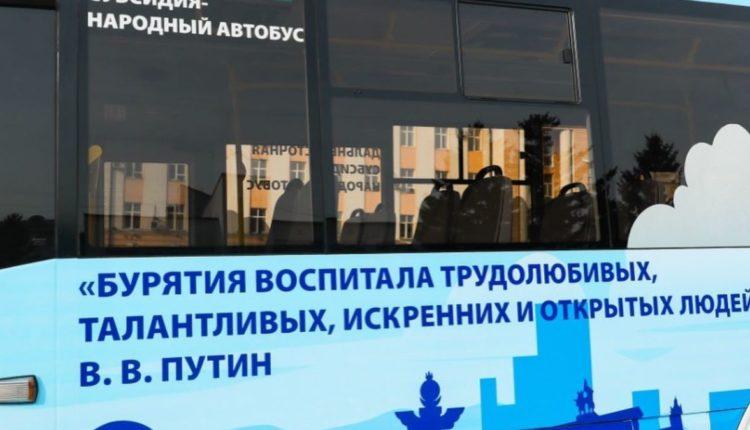 В Бурятии недавно вышедшие на линию автобусы с цитатами Путина начали ломаться один за одним