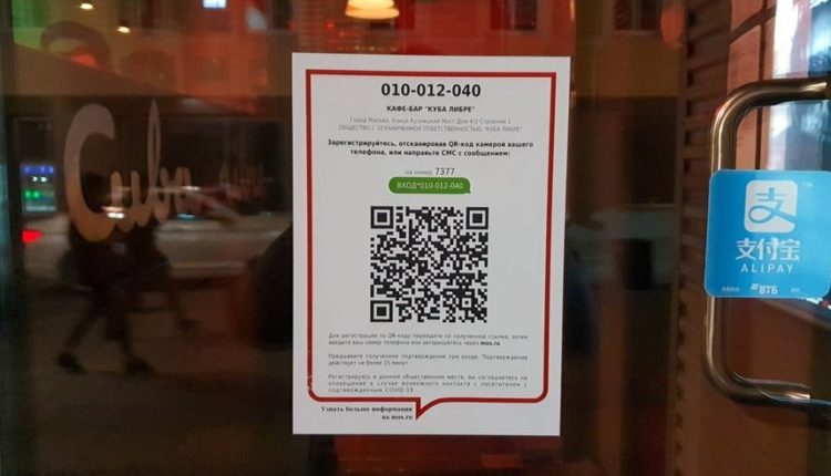 Систему QR-кодов для посещения кафе и ресторанов Москвы могут распространить на дневное время