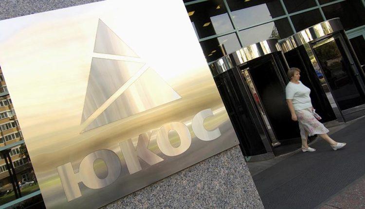 Россия попросила приостановить исполнение решения суда Гааги о выплате 57 миллиардов долларов акционерам ЮКОСа