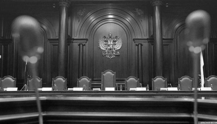 До 2023 года в России ликвидируют все региональные конституционные суды