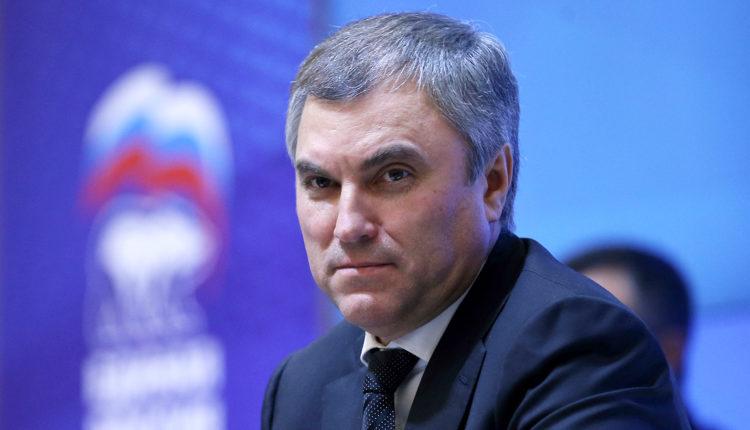 Вячеслав Володин примет участие в парламентских выборах 2021 года