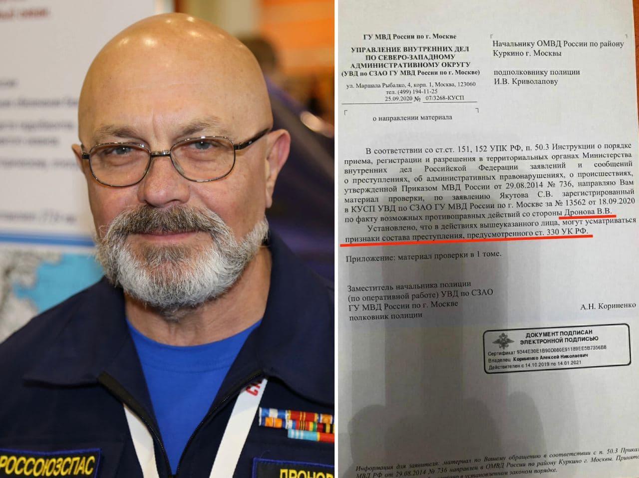 Валерий Дронов, Российский союз спасателей (РОССОЮЗСПАС)
