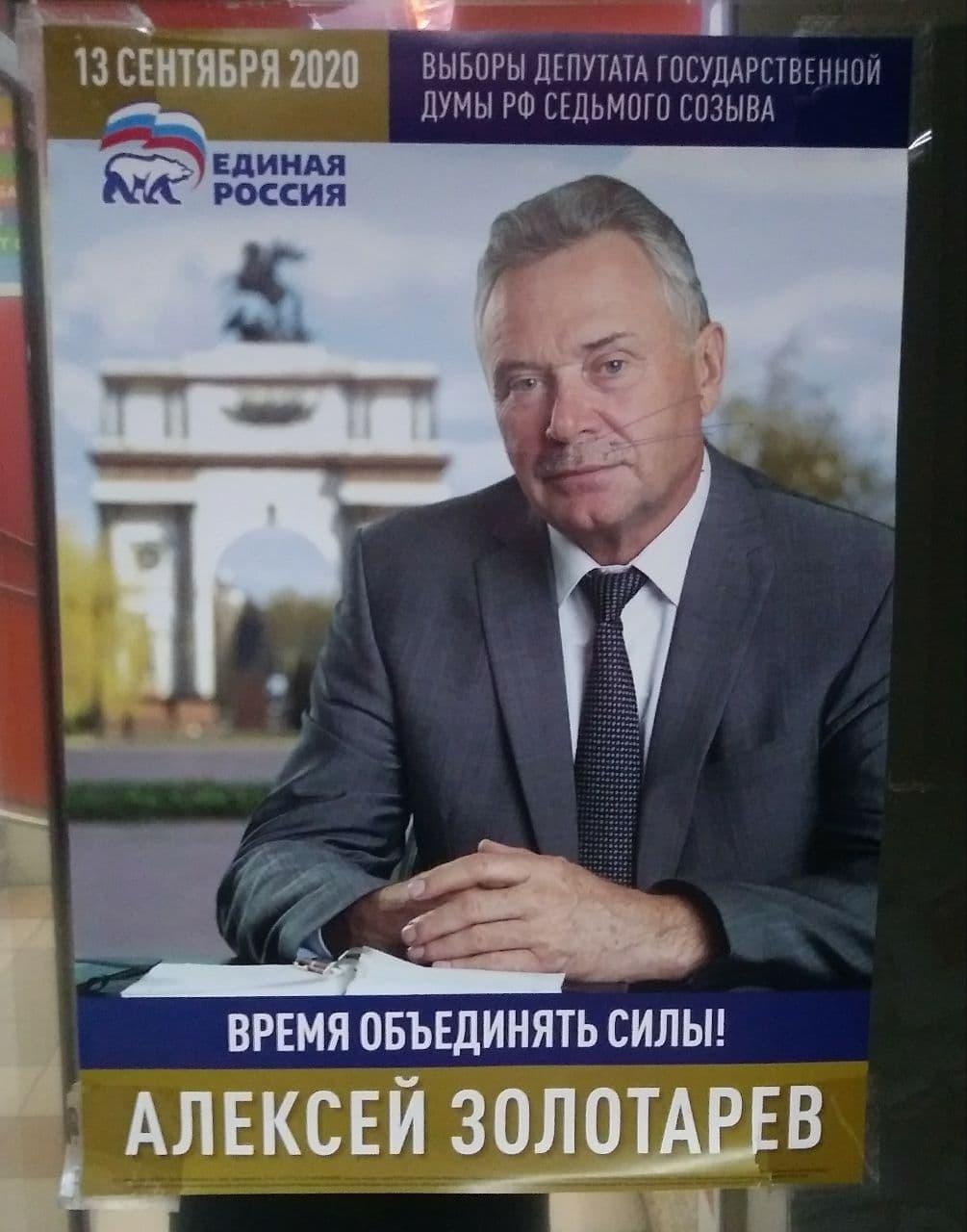 Депутат Алексей Золотарёв