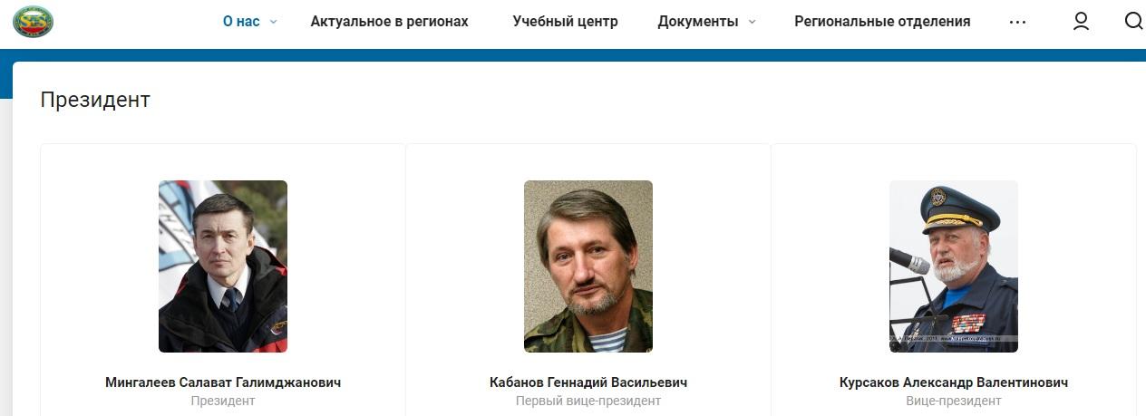 Российский союз спасателей (РОССОЮЗСПАС)
