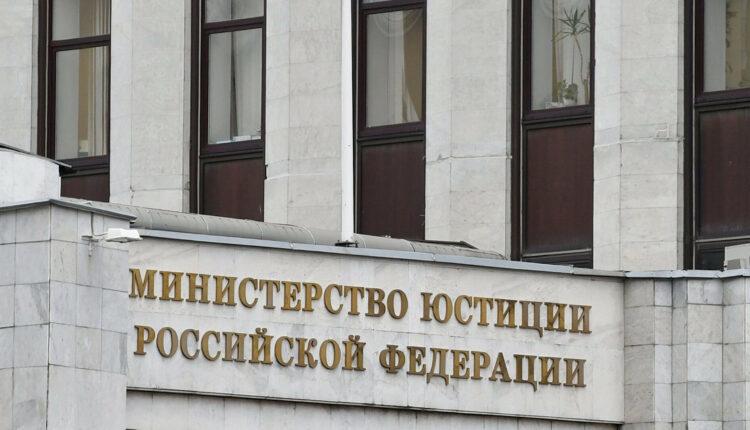 Минюст опубликовал первый список иностранных агентов среди физических лиц