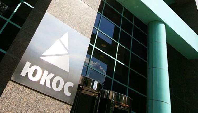 Россия не получит отсрочку выплаты 57 млрд долларов бывшим акционерам ЮКОСа