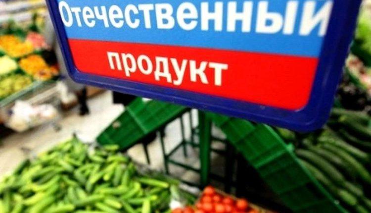 Россия провалила план по импортозамещению продуктов
