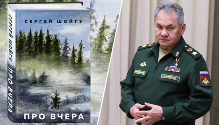 Гостиница управделами президента закупила сразу 500 экземпляров книги Сергея Шойгу